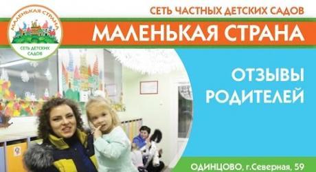 Embedded thumbnail for Видео отзывы Одинцово